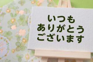 いつもありがとうございます、お礼、感謝、敬語、