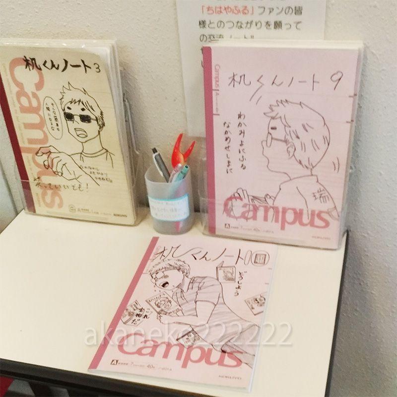近江勧学館にある、机君ノート
