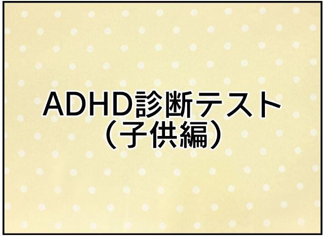 ADHD診断テスト(子供編)