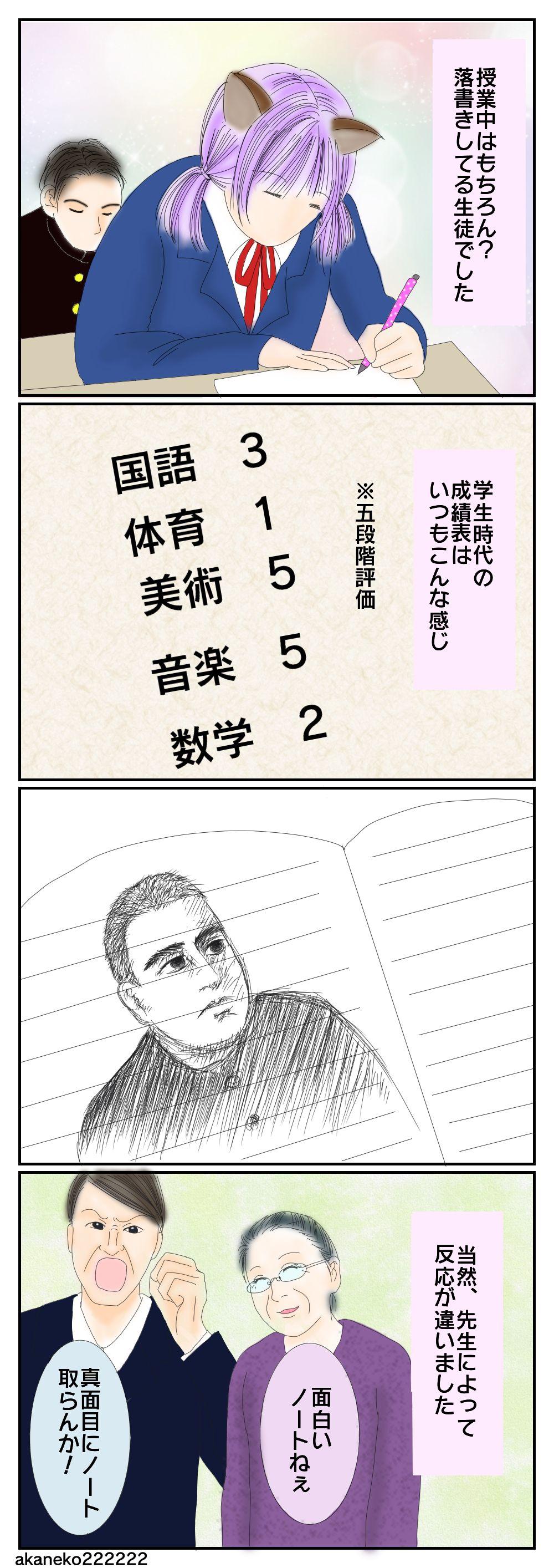 授業中に落書きをする生徒の四コマ漫画