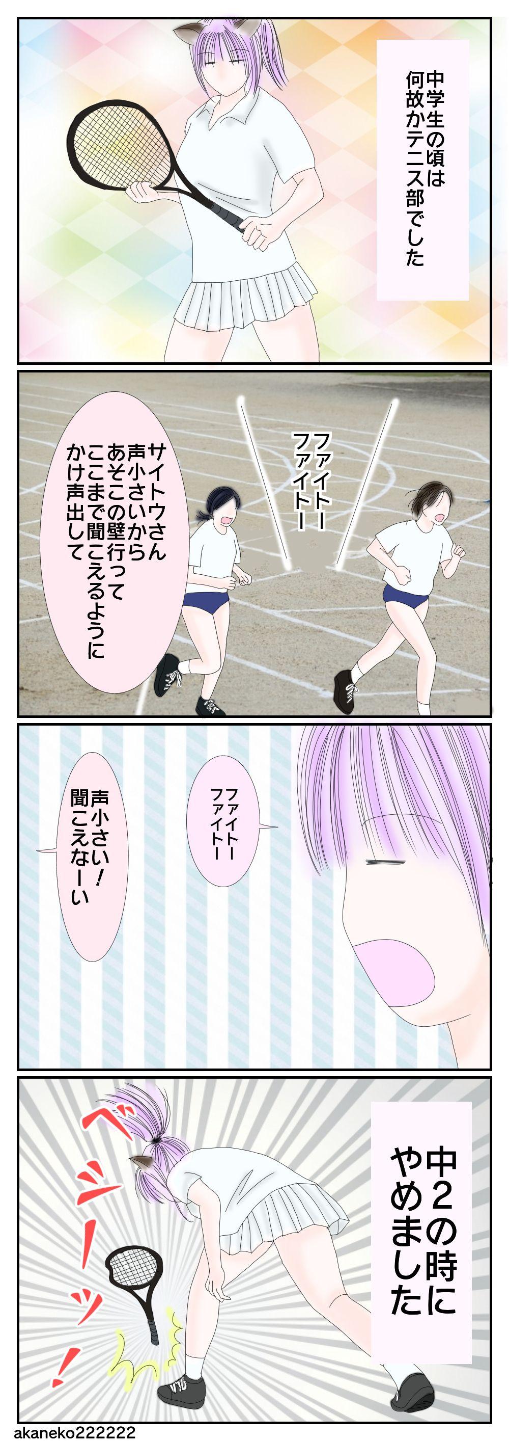 アスペルガーが中学校のテニス部を辞める四コマ漫画