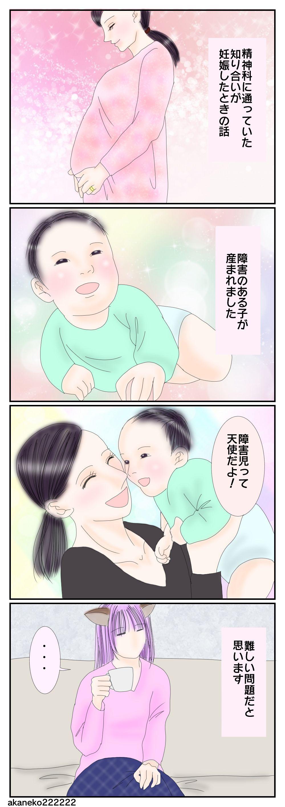 精神科の薬を飲んでいたら障害児が生まれた妊婦さんの四コマ漫画