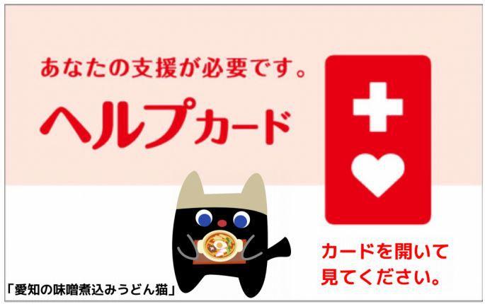愛知県のヘルプカード