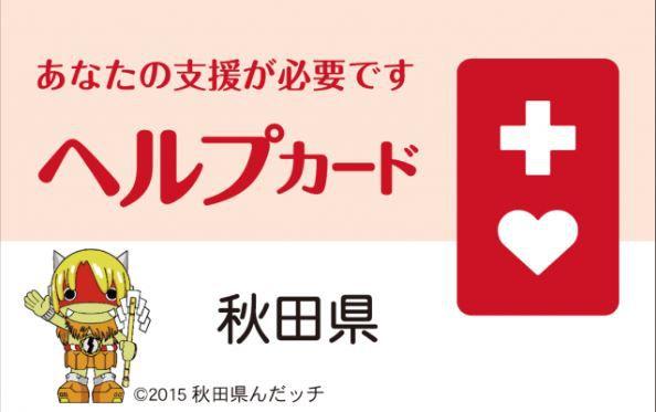 秋田県のヘルプカード