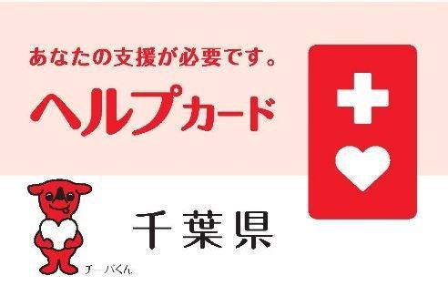 千葉県のヘルプカード