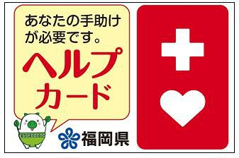 福岡県のヘルプカード