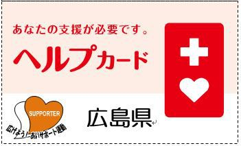 広島県のヘルプカード