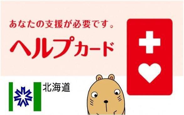 北海道のヘルプカード