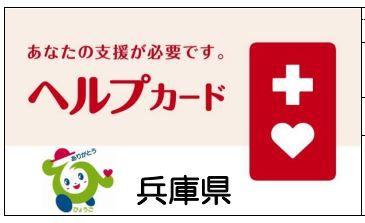 兵庫県のヘルプカード