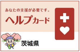 茨城県のヘルプカード