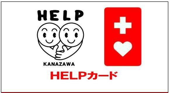 石川県のヘルプカード