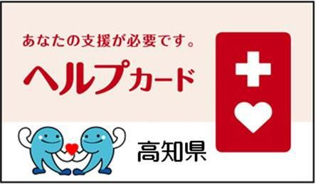 高知県のヘルプカード