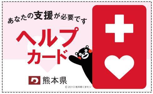 熊本県のヘルプカード