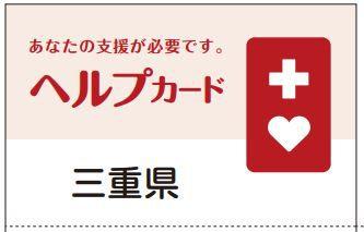 三重県のヘルプカード