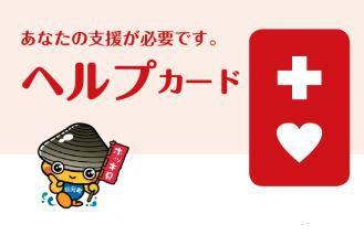 宮城県のヘルプカード