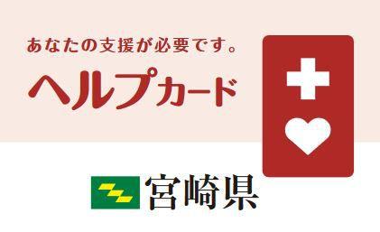宮崎県のヘルプマーク