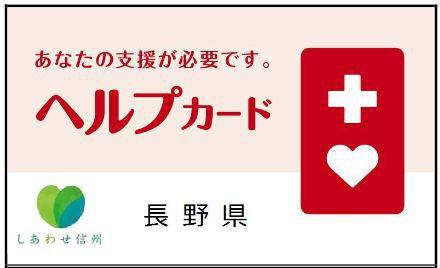 長野県のヘルプカード