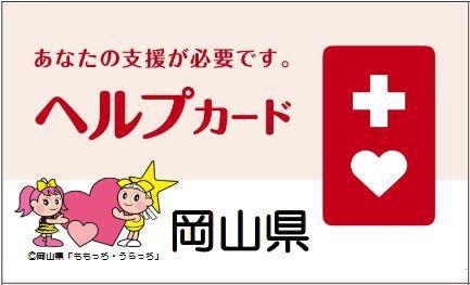 岡山県のヘルプカード