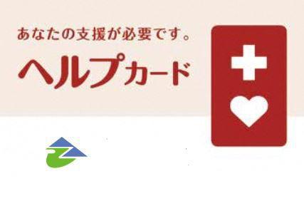 静岡県のヘルプカード
