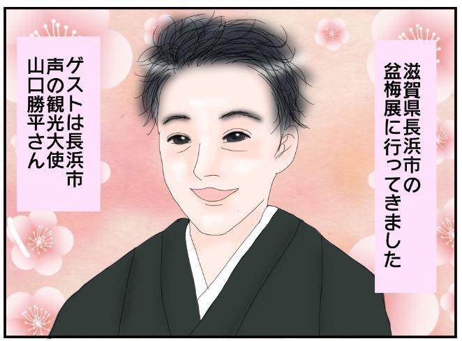 長浜盆梅展のゲストは声優の山口勝平さん