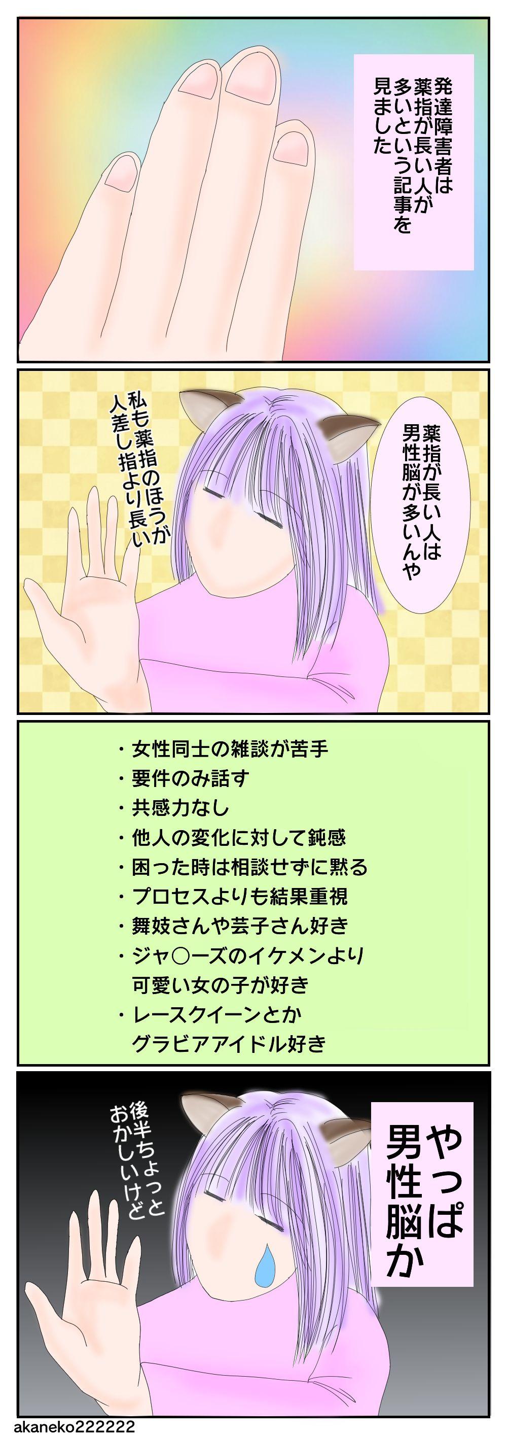 発達障害者には薬指が長くて男性脳が多いという四コマ漫画