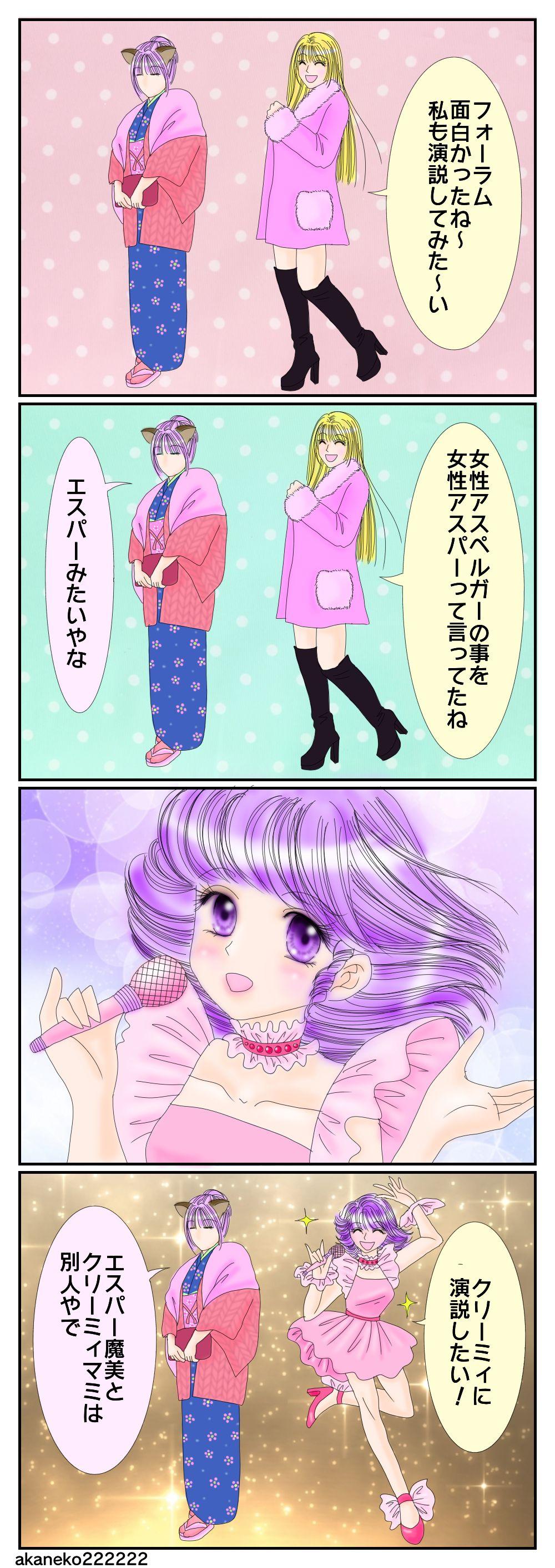 エスパー魔美とクリーミーマミについての四コマ漫画