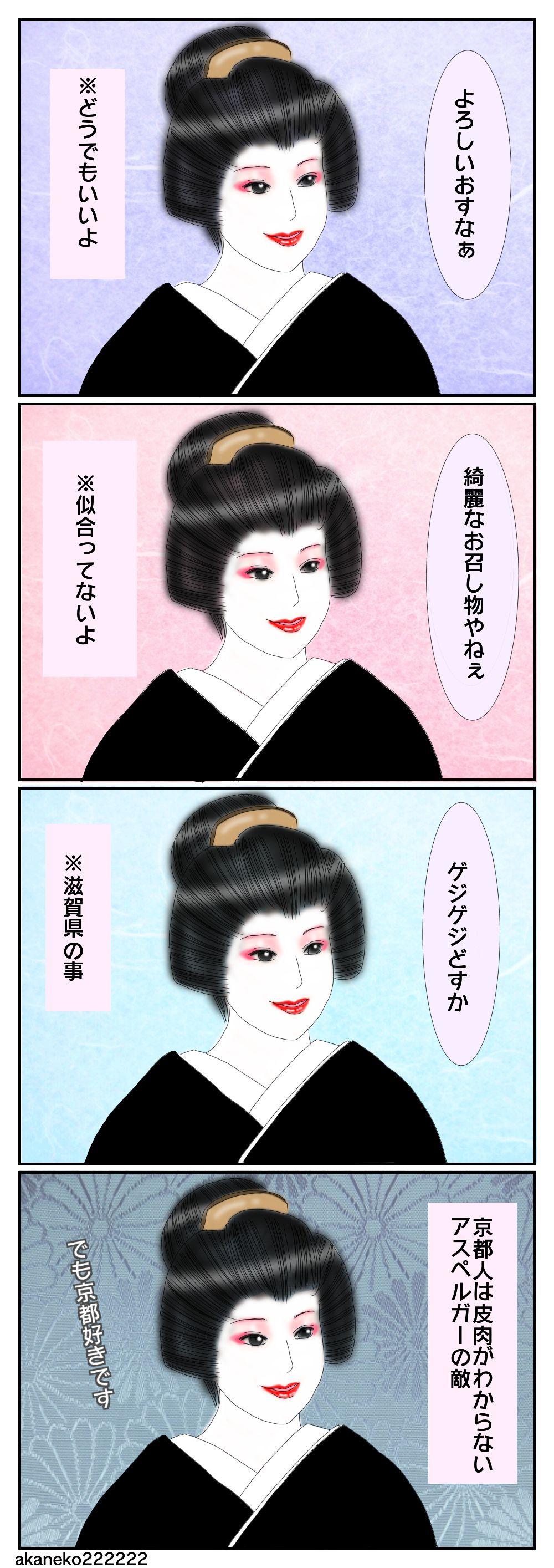 皮肉たっぷりな京都人の四コマ漫画