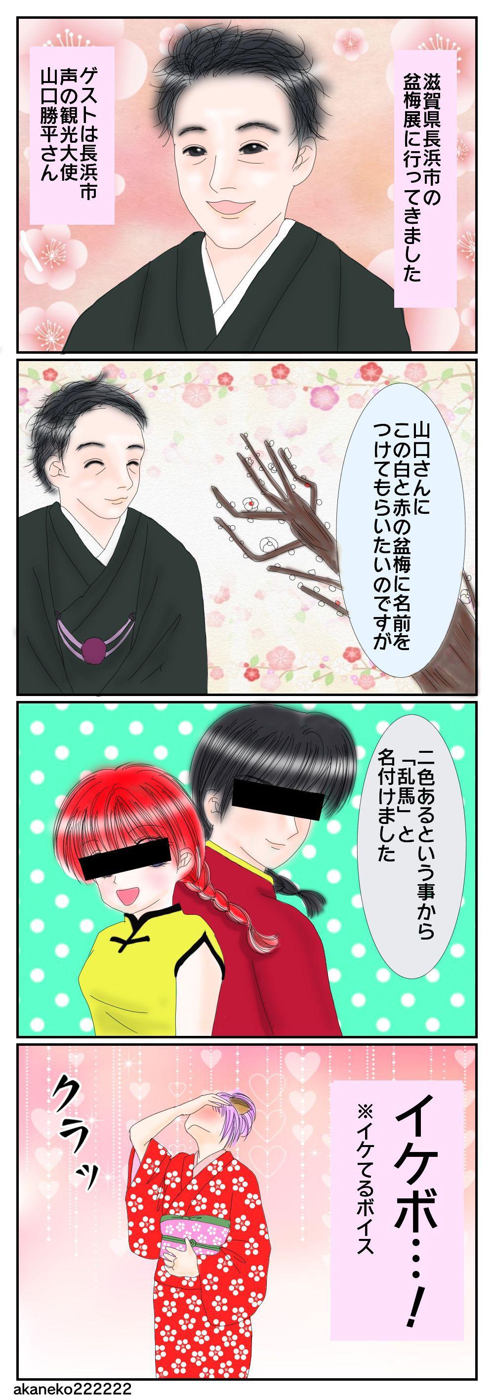 長浜盆梅展のゲストの山口勝平さんの四コマ漫画