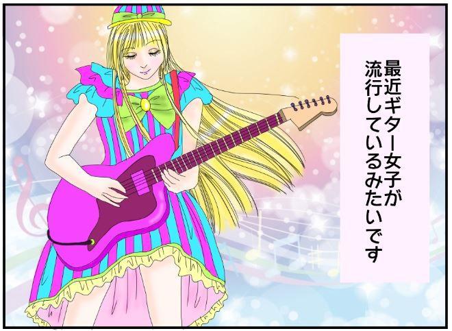 ギターを弾くアスペルガーアイドル