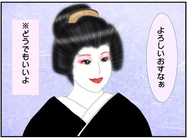 京都の芸子さんのイラスト
