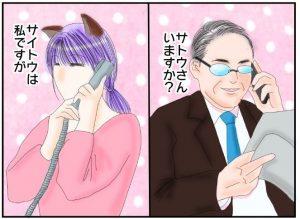 APD(聴覚情報処理障害)の電話
