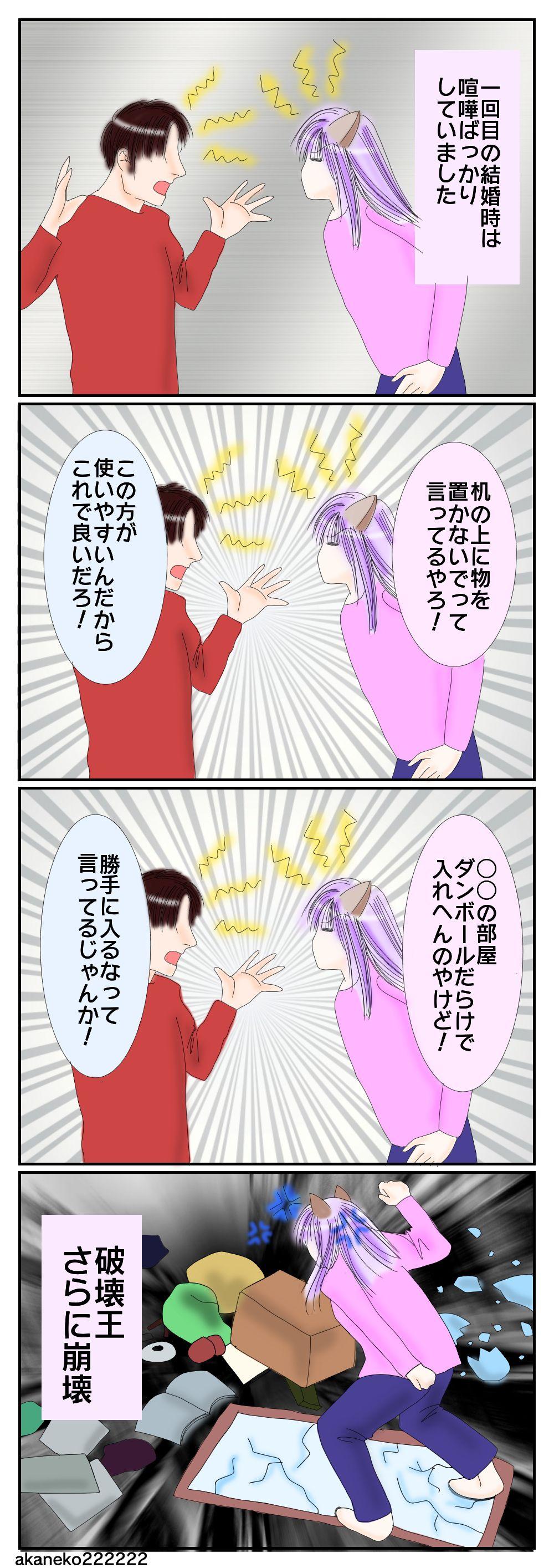 夫婦喧嘩する四コマ漫画