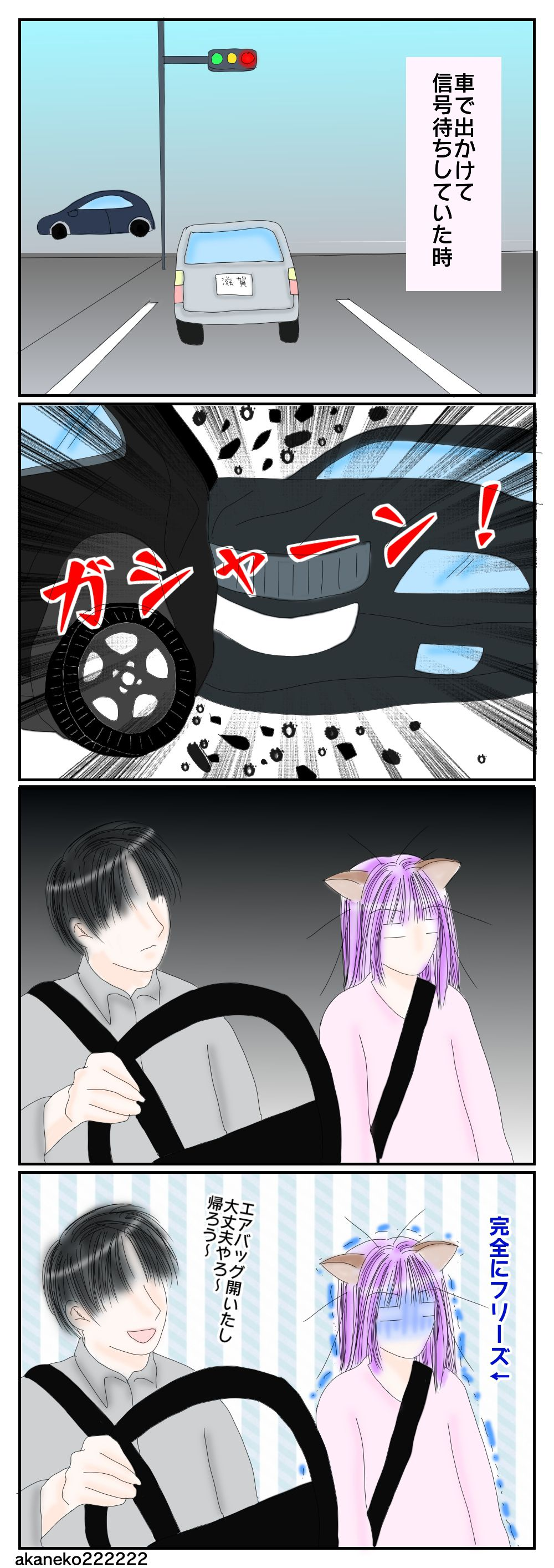 車の交通事故の四コマ漫画