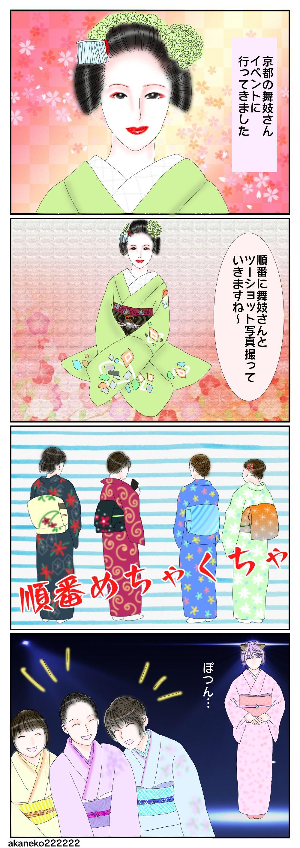 祇園甲部の舞妓さん多都葉さんの四コマ漫画