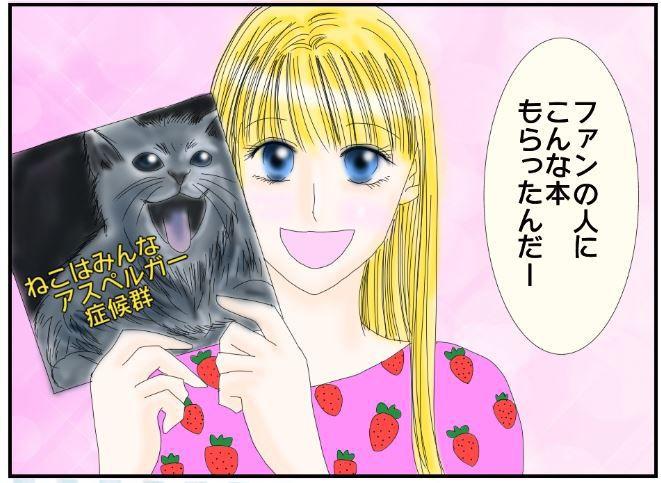 猫はみんなアスペルガーの絵本