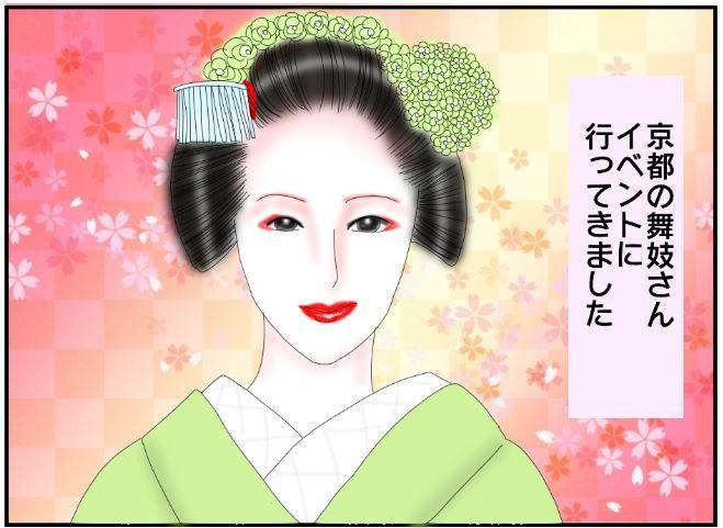 祇園甲部の舞妓さん多都葉さん