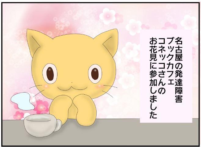 名古屋の発達障害ブックカフェco-necco(コネッコ)さん