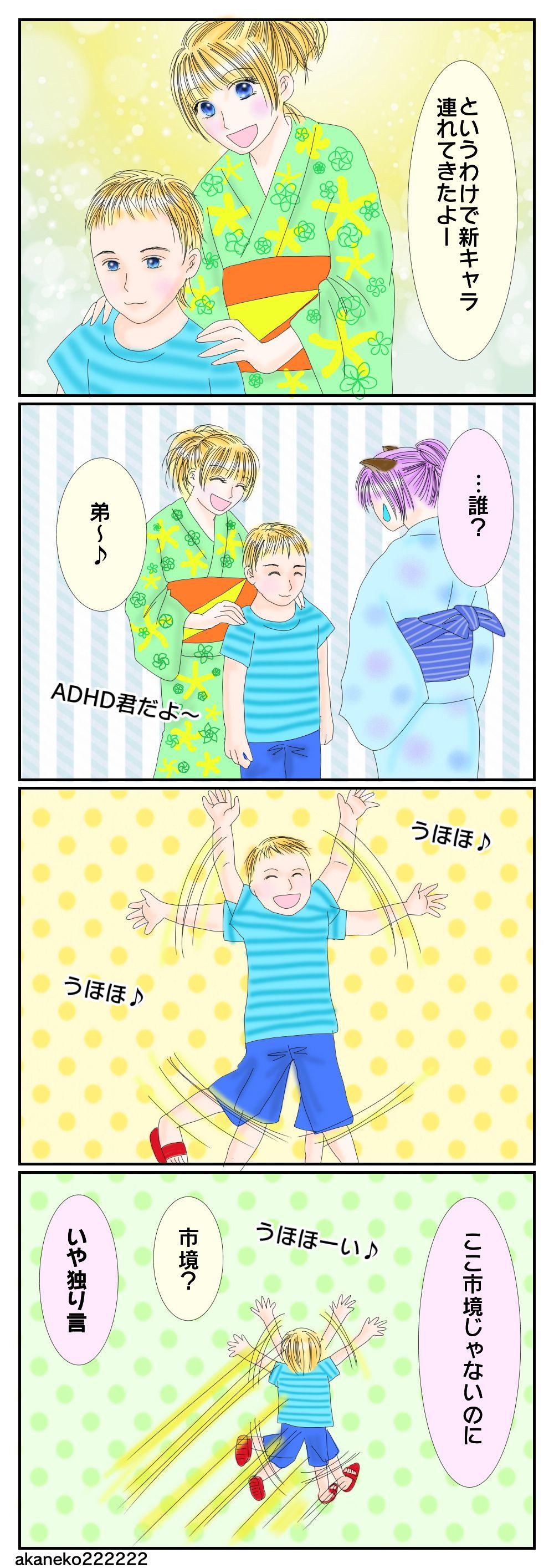 ASDアイドルとADHDくん