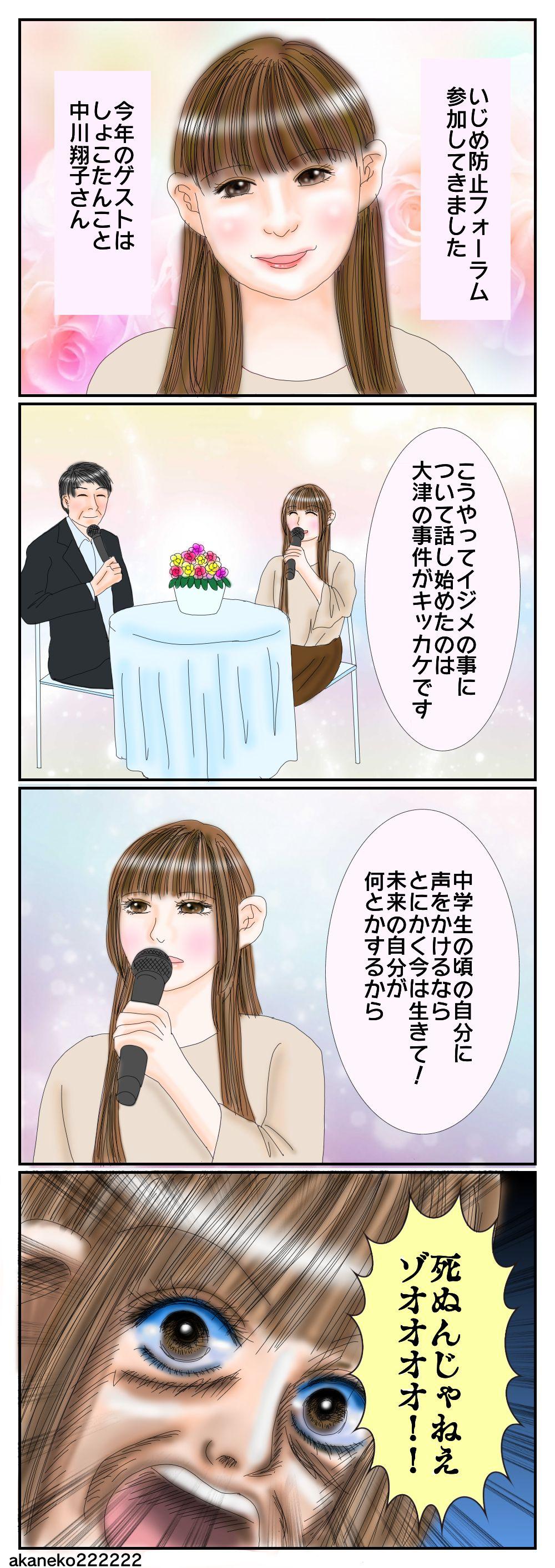 中川翔子さん(しょこたん)