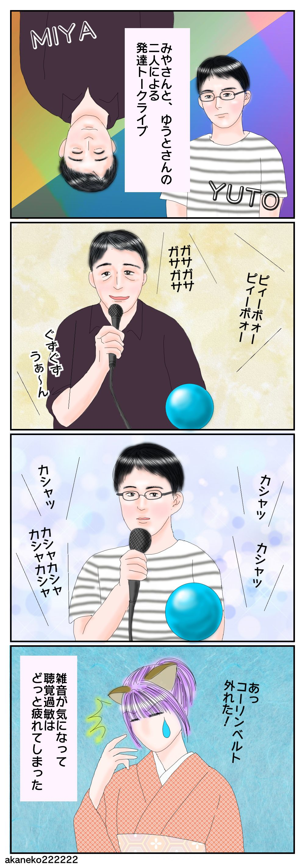 みやさん×ゆうと発達トークライブ