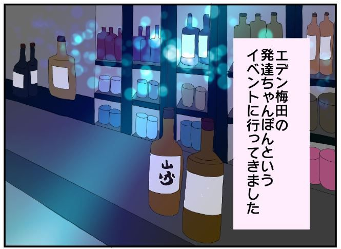 エデン梅田「発達ちゃんぽん」