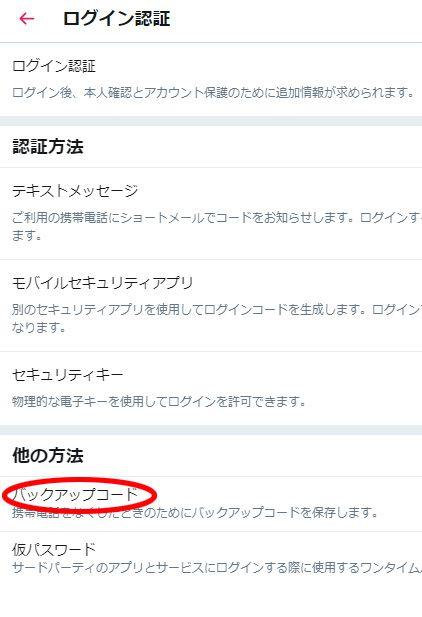 Twitterのバックアップコードの調べ方