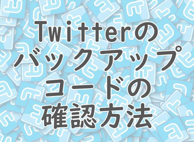 Twitterのバックアップコードの確認方法