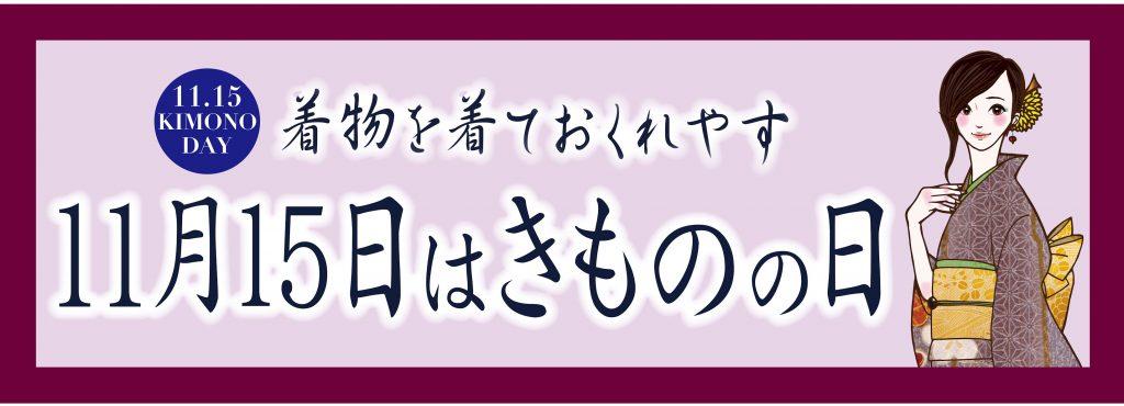 きものの日_横幕1800_600_non1_page-0001