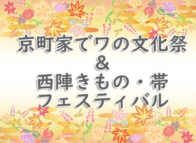 京町家でワの文化祭&西陣きもの・帯フェスティバル