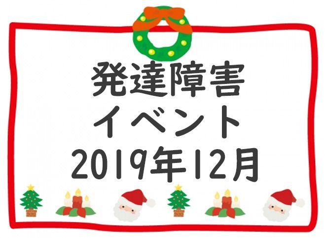 発達障害イベント2019年12月