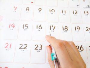 カレンダー、手帳、予定