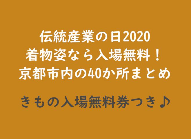 伝統産業の日2020