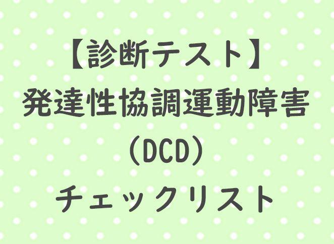 発達性協調運動障害(DCD)チェックリスト