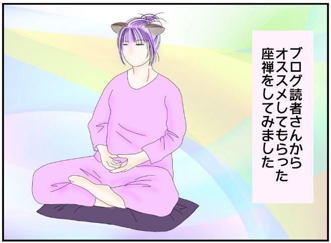 朝活、瞑想